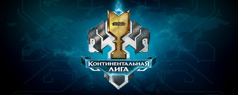 Lcl League Of Legends